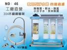 【龍門淨水】Dura-390奈米多效能淨...