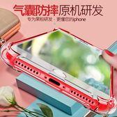 蘋果6/6s手機殼iPhone保護套7/8氣墊防摔5/5s透明軟殼Plus潮男女P