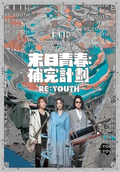 F.I.R.飛兒樂團 末日青春:補完計劃 CD 贈重建世界補完貼 免運 (購潮8) 4713213192269