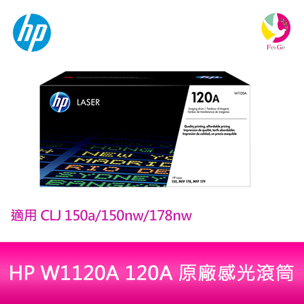 HP W1120A 120A 原廠感光滾筒 適用 CLJ 150a/150nw/178nw