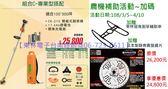 【東林電子台南經銷商】割草機配(17.4Ah)電池+充電器(CK-210-雙截)(含周邊配件全配)(農機補助活動)