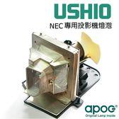【APOG投影機燈組】適用於《NEC M260WS /300W /XS /XS+ /311W /W+ /350X /XG /361X /XC》★原裝Ushio裸燈★