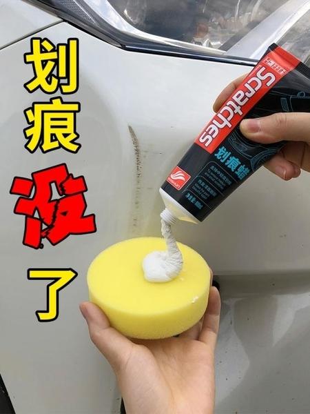 去痕劑 汽車劃痕蠟深度修復神器漆臘白色車去痕專用拋光研磨劑用品黑科技 風馳