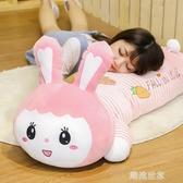 可愛小兔子床上睡覺長抱枕毛絨玩具公仔布偶娃娃玩偶女孩生日禮物MBS『潮流世家』