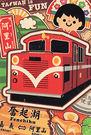 【收藏天地】台灣紀念品*明信片-阿里山小火車 /文創  手帳 文具 禮品 小物 手冊