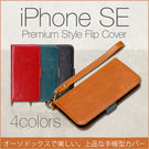日本PGA iPhone SE/5/5s...