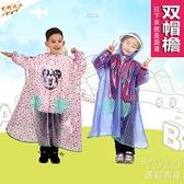 兒童雨衣男童女童幼兒園寶寶防水雨披小學生小孩帶書包位 快速出貨
