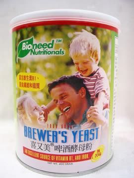 喜又美~美國®啤酒酵母粉400公克/罐
