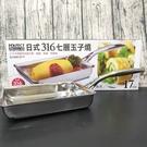 台灣製造 PERFECT 理想 日式316七層玉子燒鍋 玉子燒專用鍋 平煎鍋