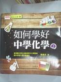 【書寶二手書T6/科學_ZIK】如何學好中學化學(上)_陳偉民