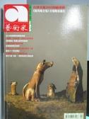 【書寶二手書T3/雜誌期刊_OSA】藝術家_368期_台灣美術2005回顧專輯等