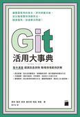 Git 活用大事典:指令速查‧錯誤訊息排除‧職場情境範例詳解