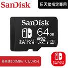 【免運費】SanDisk Nintendo Switch 指定專用 microSDXC 64G / 讀100寫60 / U3、UHS-I (6114.NQA64.322) 公司貨