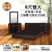 IHouse-經濟型房間組四件(床頭+床底+床頭櫃+化妝台)-雙大6尺胡桃