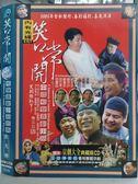 挖寶二手片-O06-059-正版DVD*相聲【笑口常開-吃元宵/DVD+CD】-相聲喜劇小品經典