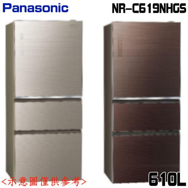 雙重送★【國際牌】610L三門變頻nanoeX電冰箱NR-C619NHGS-金