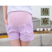 【素面】孕婦托腹休閒短褲 棉麻/高腰/彈性/可調/反折/反摺