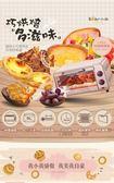 多功能電烤箱家用烘焙迷你蛋糕麵包小型烤箱220VLX 【全網最低價】