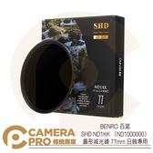 ◎相機專家◎ 排單預購 BENRO 百諾 SHD ND1KK ND1000000 圓形減光鏡 77mm 日蝕專用 減20檔 公司貨