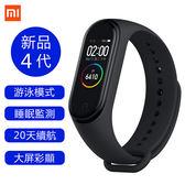 xiaomi/小米 小米手環4代 智慧穿戴裝置 AMOLED彩色螢幕 運動心率檢測 綫上支付 標準版