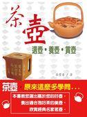 (二手書)茶壺:選壺、養壺、賞壺