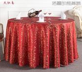 雙十二狂歡酒店圓桌巾布藝餐廳飯店家用【洛麗的雜貨鋪】