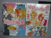 【書寶二手書T6/漫畫書_OSR】莎菈的秘密_1&2集合售_本田惠子
