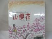 【書寶二手書T5/兒童文學_I52】山櫻花_陳素宜