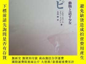 二手書博民逛書店罕見我的野生動物朋友(精裝日文原版)Y38 水品修譯 小學館 出