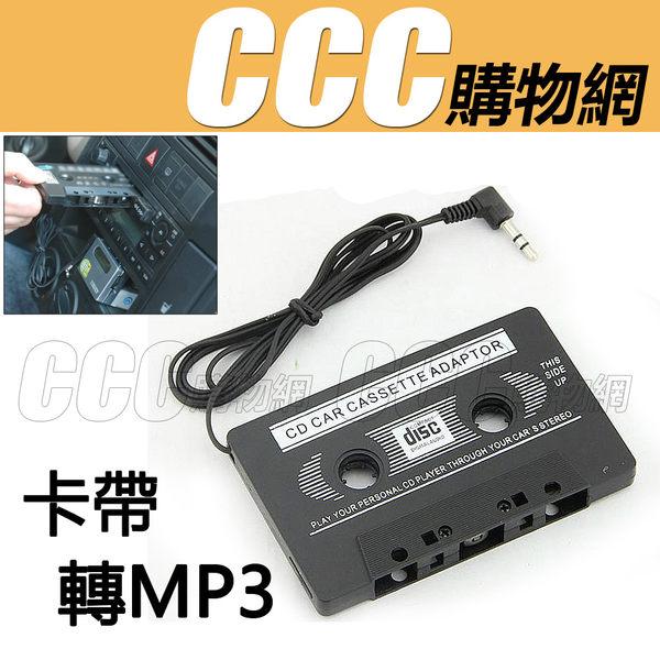 卡帶轉MP3 -  支援3.5mm CD隨身聽 播放器