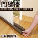 【居家任選3件88折】門縫擋 隔音條 門...