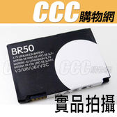 Motorola BR-50 副廠電池 - Motorola V3 BR50 BR-50 710mAh V3I.V3C.U6