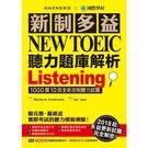 新制多益NEW TOEIC聽力題庫解析(2018起多益更新試題完全解密)(雙書裝