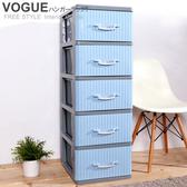 【HOUSE】甜蜜蜜五層收納櫃-DIY簡易組裝(三色可選)藍色