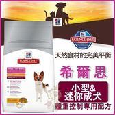 *WANG*希爾思《成犬體重控制小型及迷你犬配方》1.5kg【10330HG】