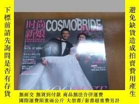 二手書博民逛書店時尚新娘COSMOPOLITAN罕見Bride 2012年11月