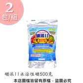 硼派11水溶性硼500克(植物生長必要的微量元素) 2包/組
