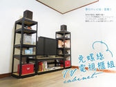 U型 視聽設備 收納櫃【空間特工】電視音響 展示櫃 置物架(左5層/中2層/右5層)MIT台灣製 TVBL4L