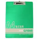 【西瓜籽文具】W.I.P 正A4板夾(直式) EP-041