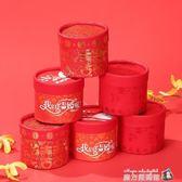 結婚喜糖盒子個性創意中國風回禮果糖盒燙金圓筒喜字糖盒紙盒 魔方數碼館