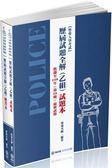 警專入學考試-歷屆試題全解(乙組)(保成)