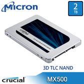【免運費】美光 Micron Crucial MX500 2TB SATA3 2.5吋 SSD 固態硬碟 / 捷元代理公司貨 2000G
