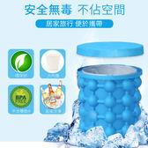 矽膠冰桶 小號 魔力冰桶 製冰神器 環保 DIY 魔術冰桶 適用家庭 酒吧 咖啡廳 酒店 餐廳 聚會