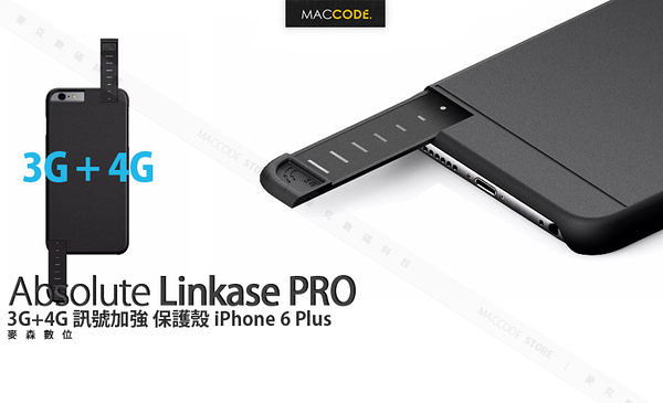 ABSOLUTE Linkase iPhone 6S Plus / 6 Plus(5.5吋)專用 3G+4G 天線訊號 加強殼