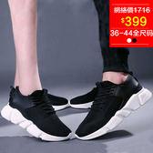【36-44全尺碼】球鞋 簡約情侶網布綁帶球鞋 黑色/紅色運動跑步鞋  中秋鉅惠