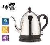 北方 0.8公升 快速電壺 NR800K 採用英國Strix溫控器☆24期0利率↘☆