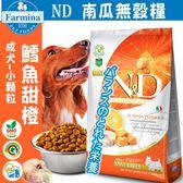 【培菓平價寵物網】(送台彩刮刮卡*5張) Farmina》ND挑嘴成犬天然南瓜無穀糧鱈魚甜橙(小顆粒)-7kg
