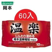 【6包78折】岡本溫樂暖暖包(黏貼式)-10入(共60入)