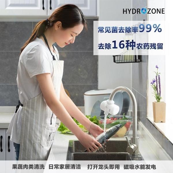 果蔬消毒機 家用多功能水果蔬菜活氧洗菜機 臭氧凈化器小家電 果果輕時尚