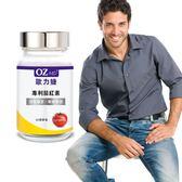 OZMD歐力婕 專利茄紅素(50顆瓶)